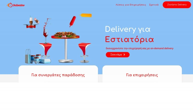 Delivertoo GR